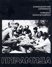 Пирамида. Ленинградский альпинизм в четырех киносценариях