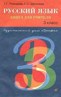 Русский язык. 3 класс. Книга для учителя