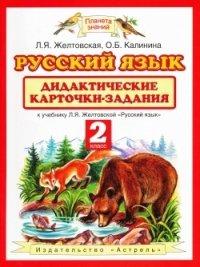 Русский язык. Дидактические карточки-задания. 2 класс