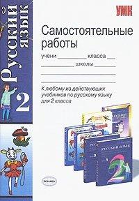 Самостоятельные работы по русскому языку. 2 класс