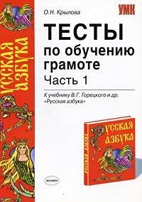 Тесты по обучению грамоте. Часть 1, О. Н. Крылова