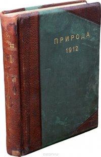 """Журнал """"Природа"""". Годовая подшивка за 1912 г"""