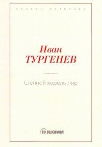 Степной король Лир, И. С. Тургенев