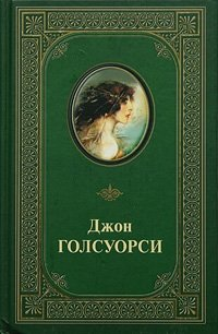 Джон Голсуорси. Избранные произведения. В 2 томах. Том 2
