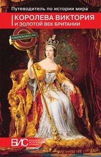 Королева Виктория и золотой век Британии