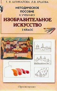 Методическое пособие к учебнику Изобразительное искусство: 3 класс