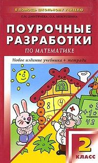 Поурочные разработки по математике. 2 класс