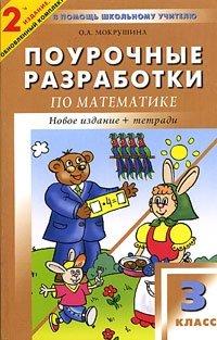 Поурочные разработки по математике к учебному комплекту М. И. Моро, М. А. Бантовой и др. 3 класс