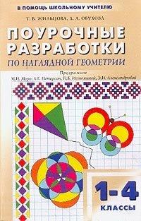 Поурочные разработки по наглядной геометрии: 1-4 класс: Программы Моро М.И., Петерсон Л.Г., Истоминой Н.Б. и др