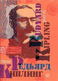 Редьярд Киплинг. Стихи / Rudyard Kipling. Poems