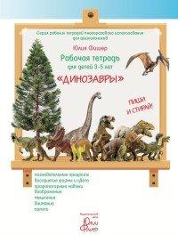 """Рабочая тетрадь для детей 3-5 лет """"Динозавры"""""""