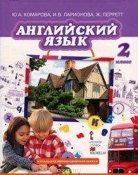 Английский язык. Brilliant. 2 класс. Учебник (+ CD-ROM)