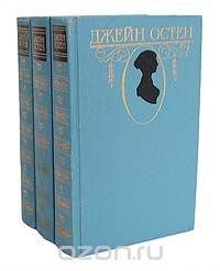 Джейн Остен. Собрание сочинений в 3 томах (комплект)