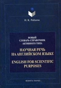 Научная речь на английском языке / English for Scientific Purposes