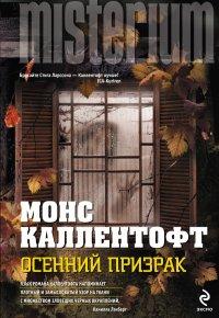 Осенний призрак, Монс Каллентофт