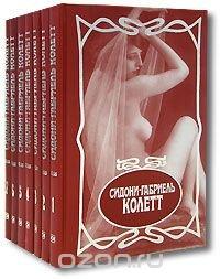Сидони-Габриель Колетт. Собрание сочинений (комплект из 7 книг)