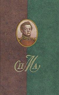 П. А. Муханов. Сочинения, письма