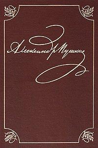 А. С. Пушкин. Лицейские стихотворения 1813-1817