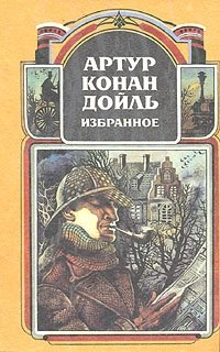 Артур Конан Дойль. Избранное в четырех томах. Том 3