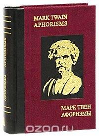 Марк Твен. Афоризмы / Mark Twain: Aphorisms