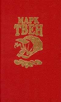 Марк Твен. Собрание сочинений в восьми томах. Том 5