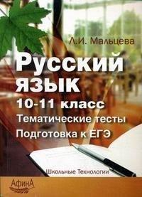Русский язык 10-11 класс. Тематические тесты. Подготовка к ЕГЭ