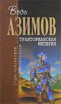 Транторианская империя, Айзек Азимов