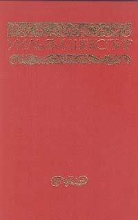 Уильям Шекспир. Собрание сочинений в 8 - ми томах. Том 1. Ромео и Джульетта. Сон в летнюю ночь. Много шума из ничего. Сонеты