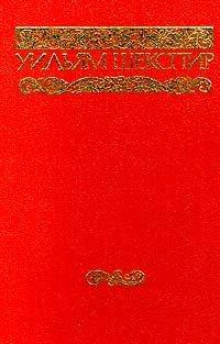 Уильям Шекспир. Собрание сочинений в 8 - ми томах. Том 5. Венецианский купец. Как вам это понравится. Троил и Крессида. Мера за меру