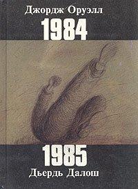 Джордж Оруэлл. 1984. Дьердь Далош. 1985