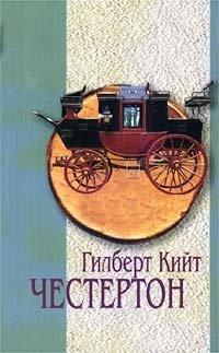 Гилберт Кийт Честертон. Избранное в 2 томах. Том 2. Рассказы