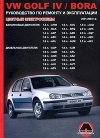 VW Golf IV & Bora 2001-2003 г. в. Руководство по ремонту и эксплуатации