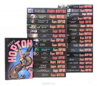 Андрэ Нортон. Избранные фантастические произведения (комплект из 33 книг)