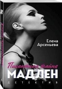 Пикантная тайна Мадлен -  А. Арсеньева Е.А.
