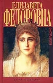 Великая княгиня Елизавета Федоровна, Вера Маерова