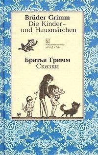 Bruder Grimm. Die Kinder- und Hausmarchen / Братья Гримм. Сказки