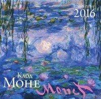 Календарь 2016 (на скрепке). Клод Моне
