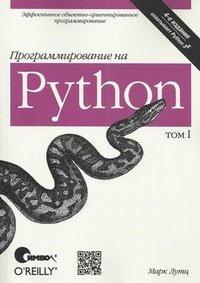 Программирование на Python. Том 1