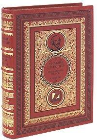 Уильям Шекспир. Избранные пьесы. Сонеты (подарочное издание)