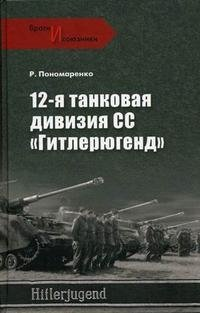"""12-я танковая дивизия СС """"Гитлерюгенд"""""""