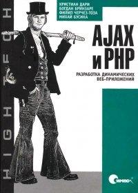 AJAX и PHP: разработка динамических веб-приложений