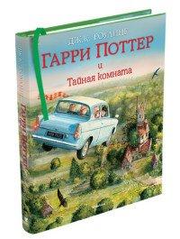 Гарри Поттер и Тайная комната (с цветными иллюстрациями), Джоан К. Роулинг