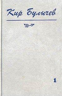 Кир Булычев. Комплект из двух книг. Книга первая