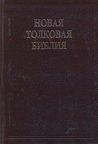 Новая толковая библия с иллюстрациями Гюстава Дорэ. Том 3