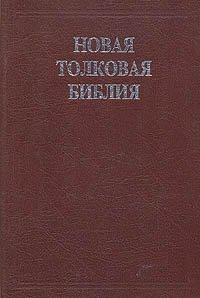 Новая толковая библия с иллюстрациями Гюстава Дорэ. Том 4