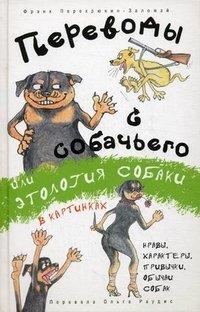 Переводы с собачьего, или Этология собаки в картинках, Фрэнк Перехрюкин-Заломай