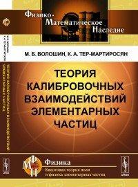 Теория калибровочных взаимодействий элементарных частиц, М. Б. Волошин, К. А. Тер-Мартиросян