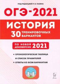 ОГЭ 2021 История. 9 класс. 30 тренировочных вариантов по демоверсии 2021 года