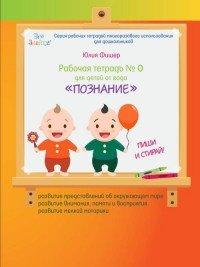 Рабочая тетрадь №0. Для детей от года. Познание. Пиши и стирай