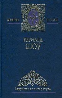Бернард Шоу. Избранные сочинения в 2 томах. Том 1. Пьесы